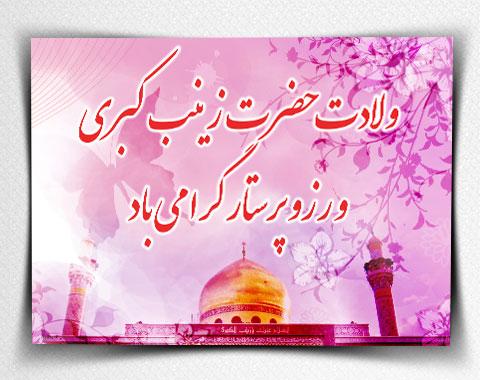 5 جمادی الاول؛ولادت عقیله بنی هاشم حضرت زینب کبری(س) و روز پرستار مبارک باد