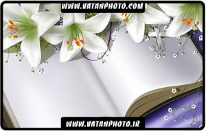 طرح گرافیکی کتاب و گل کاملا لایه باز با کیفیت بالا+ psd