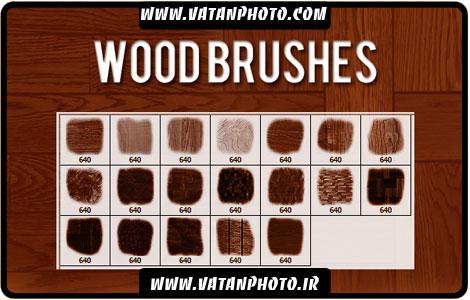 براش طرح چوب بسیار جذاب