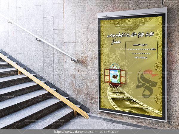 طرح لایه باز پوستر جشنواره مردمی فیلم عمار