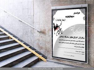طرح لایه باز پوستر مراسمات مذهبی+psd