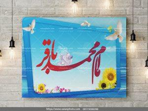 طرح لایه باز پوستر میلاد امام محمد باقر ع +psd