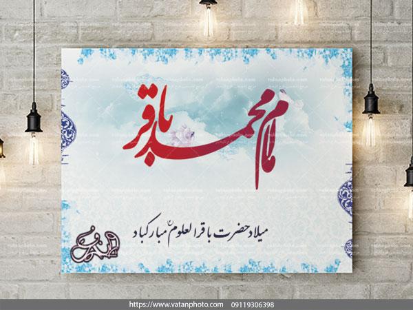 پوستر لایه باز میلاد امام محمد باقر ع +psd