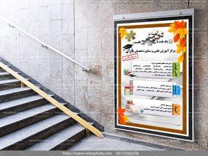 پوستر تبلیغاتی مراکز آموزشی با فرمت psd