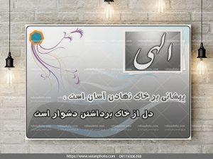 پوستر مذهبی تبلیغی با فرمت psd