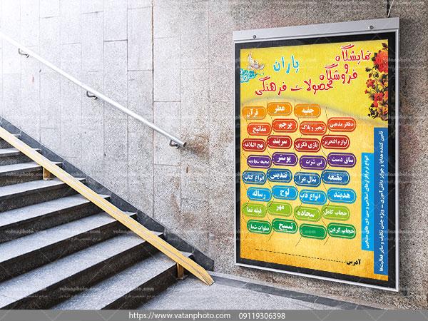 پوستر و بنر فروشگاه های فرهنگی با فرمت psd