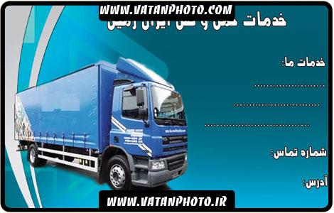 طرح کارت ویزیت شرکت های حمل و نقل