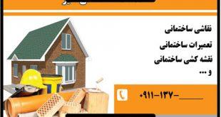 طرح کارت ویزیت شرکت های ساختمانی