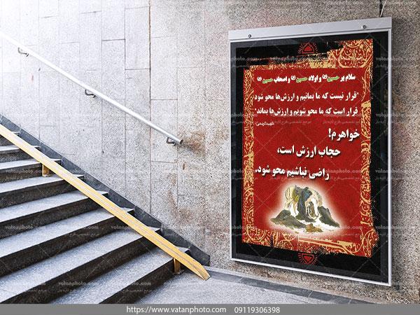 طرح بنر حفظ حجاب در محرم psd