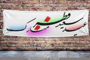 خطاطی و تایپوگرافی عید سعید فطر psd