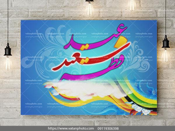 طرح لایه باز پوستر عید فطر psd