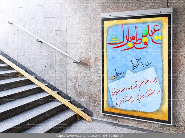 پوستر عید سعید فطر psd