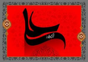 پوستر شهادت امام علی psd