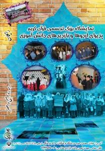 پوستر بازدید از نمایشگاه قرآن psd