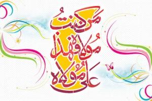 بنر تبریک عید سعید غدیر خم psd
