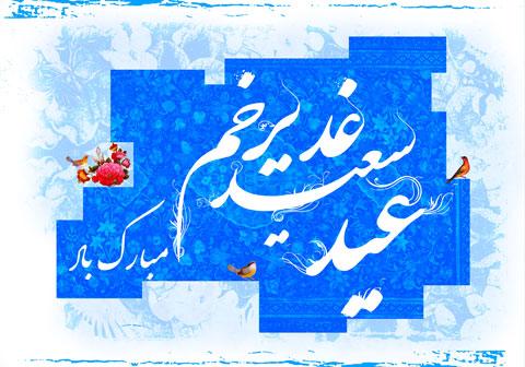 پوستر و بنر تبریک عید غدیر خم psd