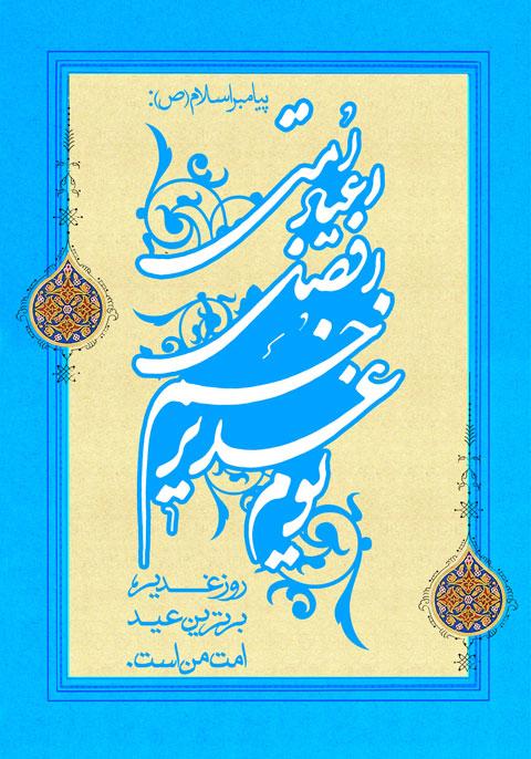 طرح بنر شهری تبریک عید غدیر خم psd