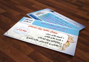 کارت ویزیت مرکز آموزشی و مهد کودک psd