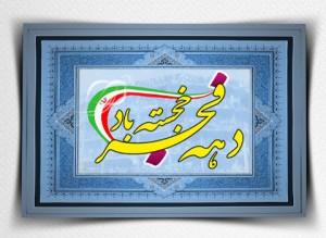 طرح لایه باز دهه فجر و 22 بهمن psd