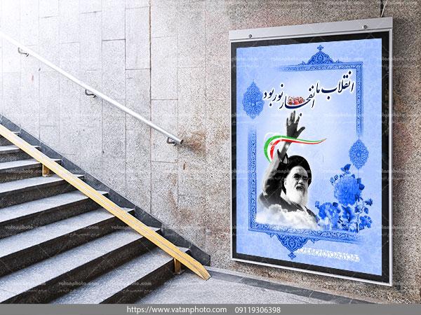 طرح لایه باز استند شهری 22 بهمن psd