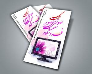 طرح لایه باز کارت ویزیت صوتی و تصویری psd