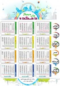 تقویم 94 تبلیغاتی شرکت های خدمات چاپ psd