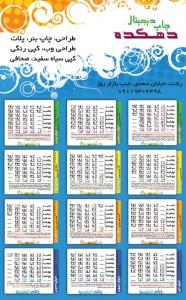 تقویم 94 شرکت چاپ دیجیتال psd