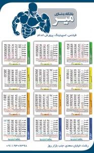 تقویم 94 باشگاه بدنسازی psd