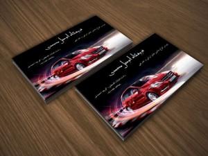 طرح کارت ویزیت آماده نمایشگاه اتومبیل psd