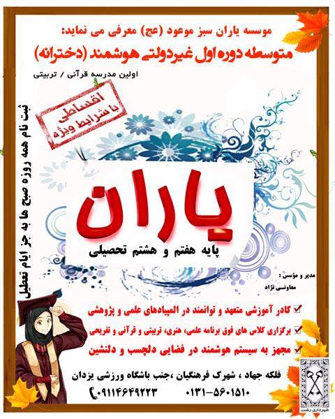 بنر تبلیغاتی مدرسه و آموزشگاه قرآنی psd