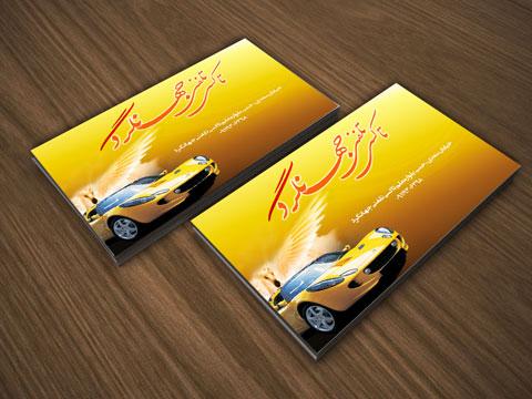طرح آماده کارت ویزیت تاکسی تلفنی psd