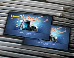 کارت ویزیت آماده فروشگاه تلفن همراه psd