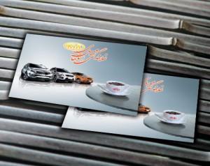 کارت ویزیت نمایندگی اتومبیل KIA