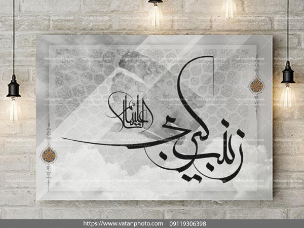 طرح لایه باز بنر شهادت حضرت زینب کبری psd
