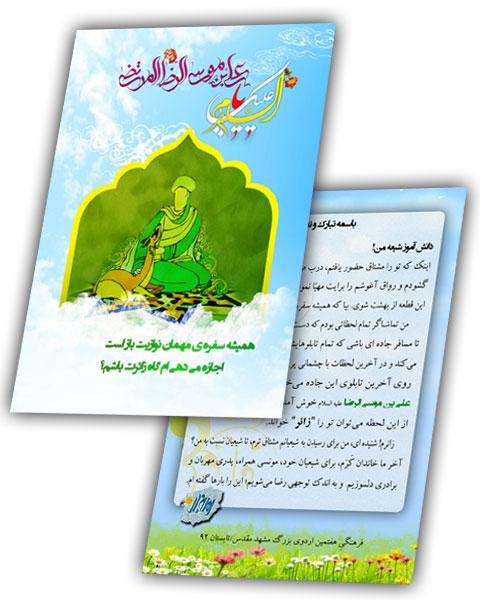 طرح لایه باز دعوت نامه زیارت مشهد مقدس psd