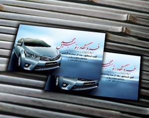 طرح آماده کارت ویزیت نمایشگاه اتومبیل psd