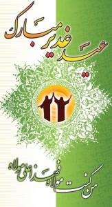 طرح بنر شهری تبریک عید غدیر psd