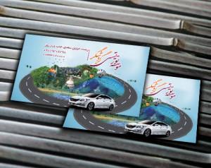کارت ویزیت تاکسی توریستی گردشگری psd