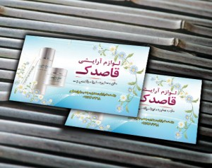 طرح کارت ویزیت فروشگاه لوازم آرایشی psd