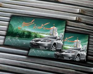 کارت ویزیت آماده نمایشگاه اتومبیل psd