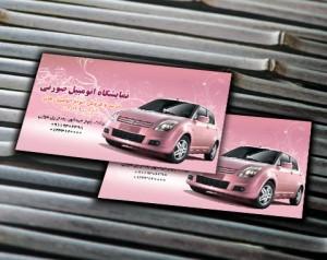 کارت ویزیت نمایشگاه اتومبیل صورتی psd