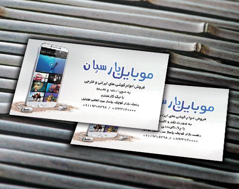 کارت ویزیت آماده موبایل فروشی psd