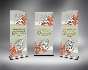 طرح استند ولادت حضرت محمد و امام صادق psd