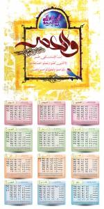 طرح لایه باز تقویم 95 مذهبی سوره والعصر psd