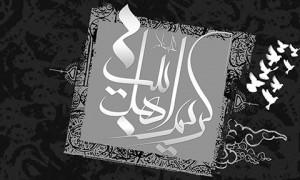 طرح لایه باز بنر شهری شهادت امام حسن psd