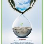 پوستر های نمایشگاهی زندگی به سبک شهدا
