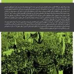 پوسترهای نمایشگاهی جنایات آمریکا در ایران