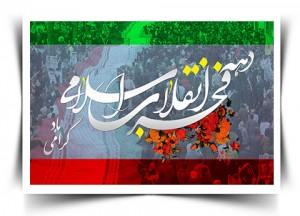 بنر شهری تبریک دهه فجر و 22 بهمن psd