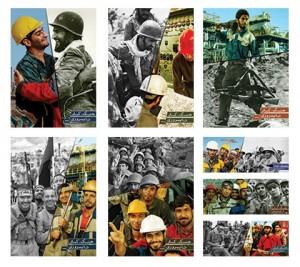 مجموعه پوستر نمایشگاهی جنگ کار تا پیروزی