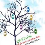 پوستر های نمایشگاهی حفظ کانون خانواده